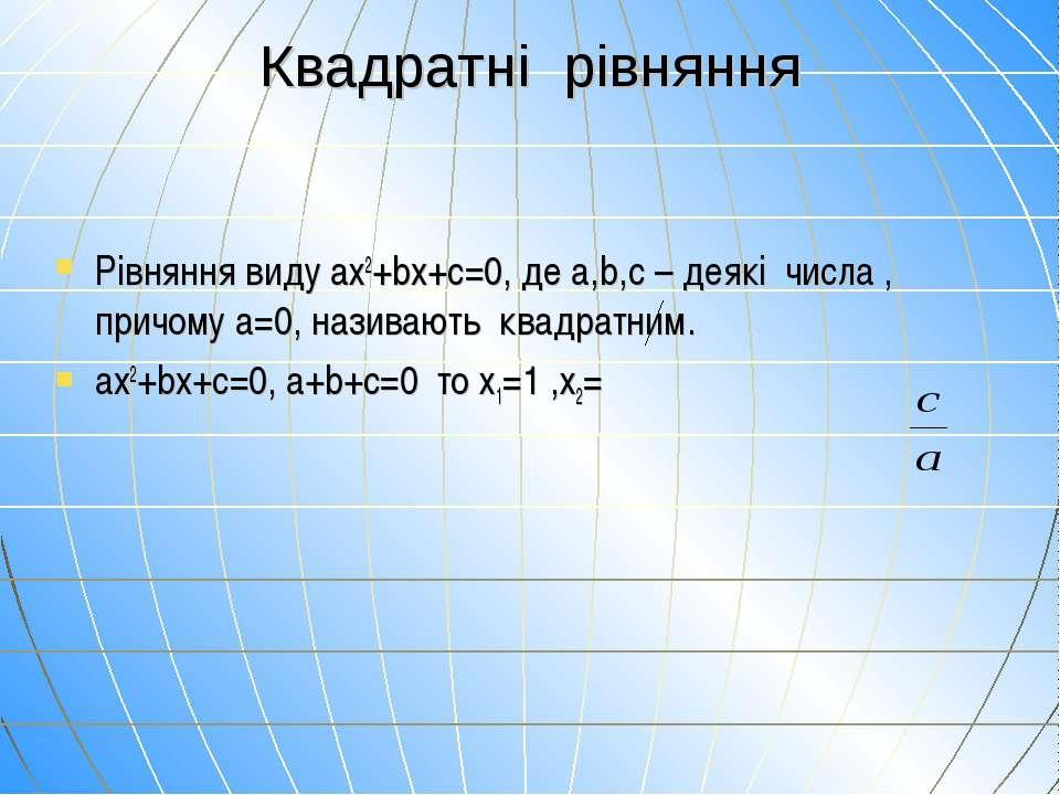 Квадратні рівняння Рівняння виду ах2+bx+c=0, де а,b,с – деякі числа , причому...