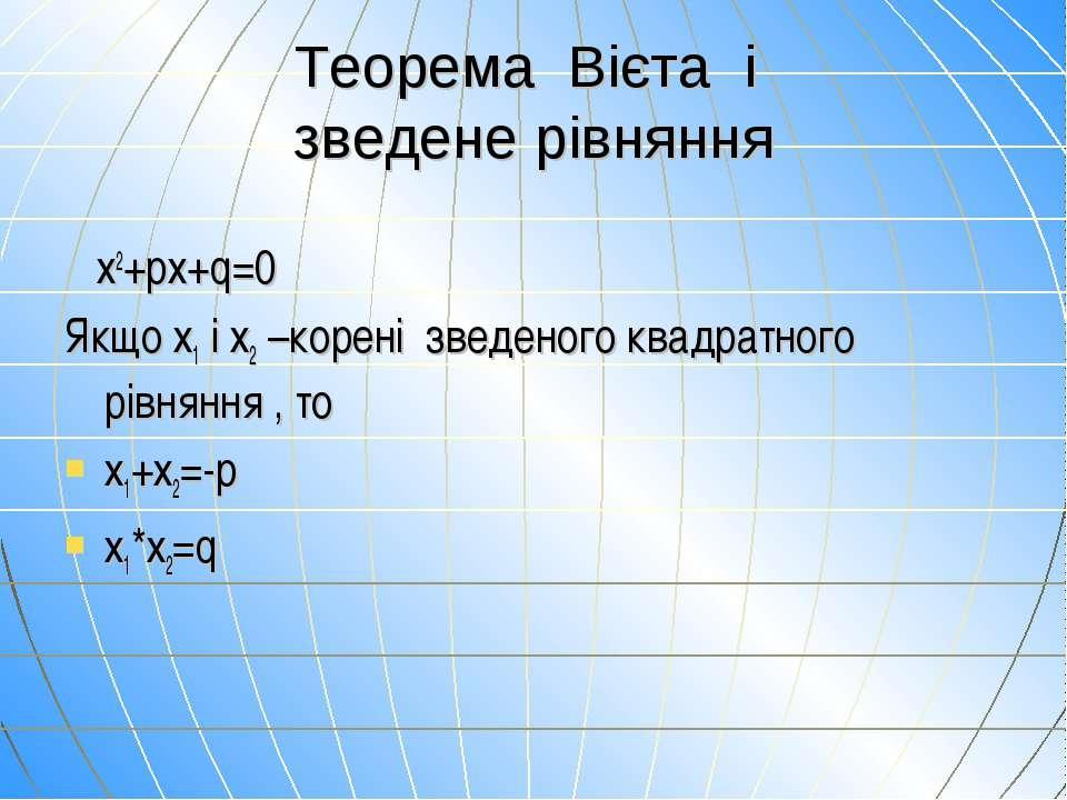 Теорема Вієта і зведене рівняння х2+рх+q=0 Якщо х1 і х2 –корені зведеного ква...