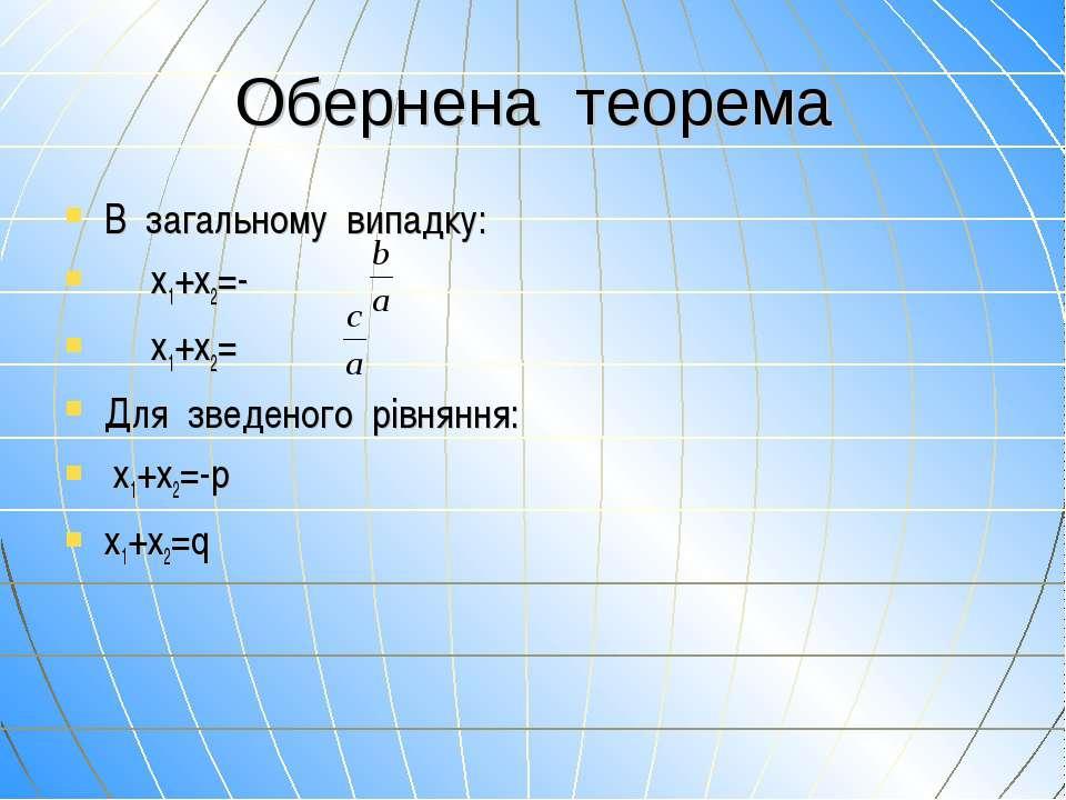 Обернена теорема В загальному випадку: х1+х2=- х1+х2= Для зведеного рівняння:...