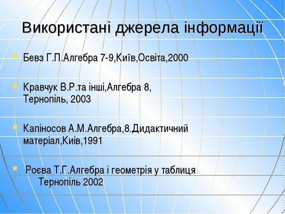 Використані джерела інформації Бевз Г.П.Алгебра 7-9,Київ,Освіта,2000 Кравчук ...