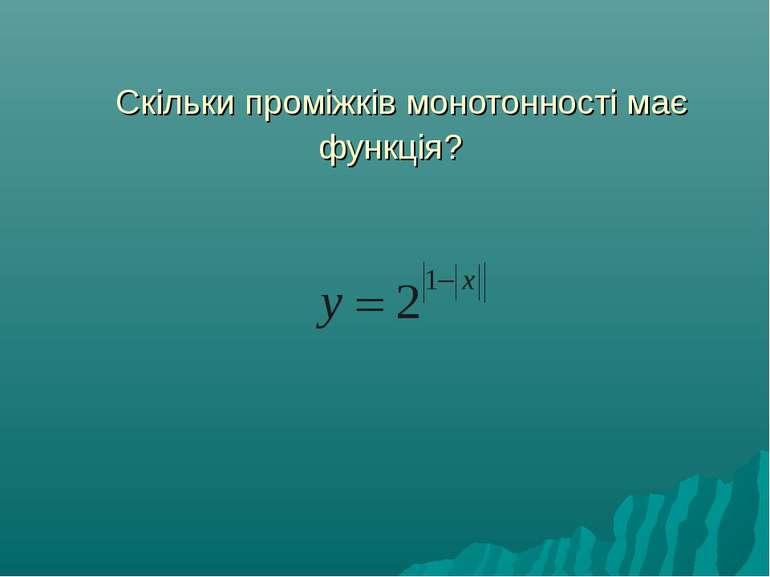 Скільки проміжків монотонності має функція?