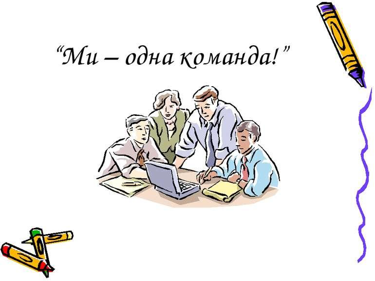 """Ми – одна команда!"""
