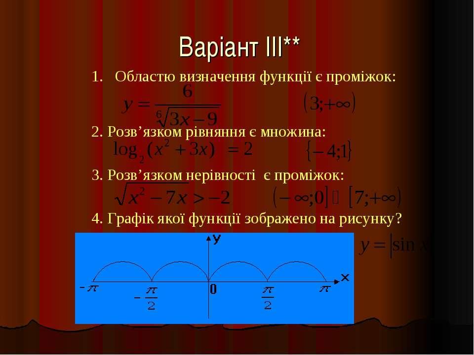 Областю визначення функції є проміжок: 2. Розв'язком рівняння є множина: 3. Р...