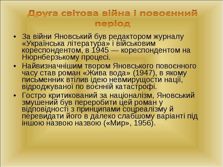 За війни Яновський був редактором журналу «Українська література» і військови...