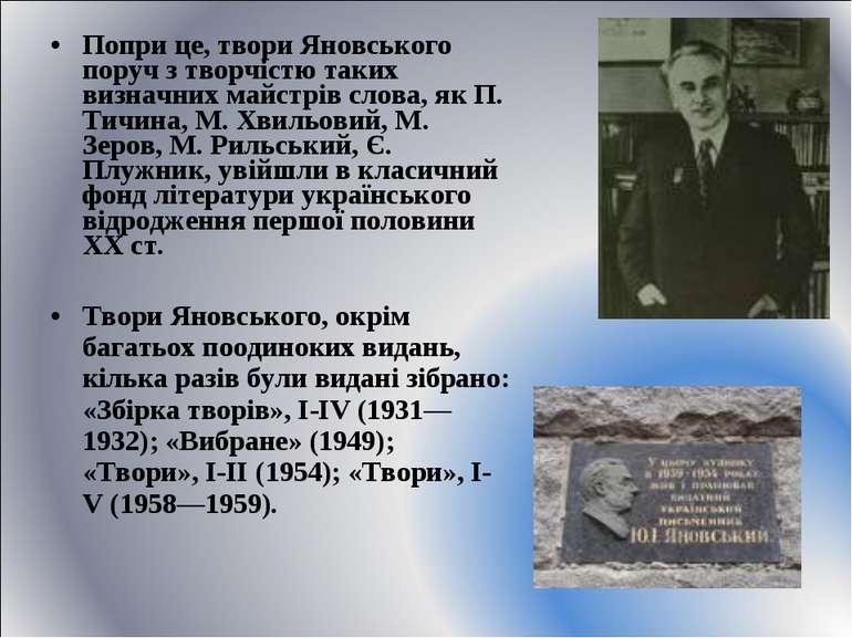 Попри це, твори Яновського поруч з творчістю таких визначних майстрів слова, ...