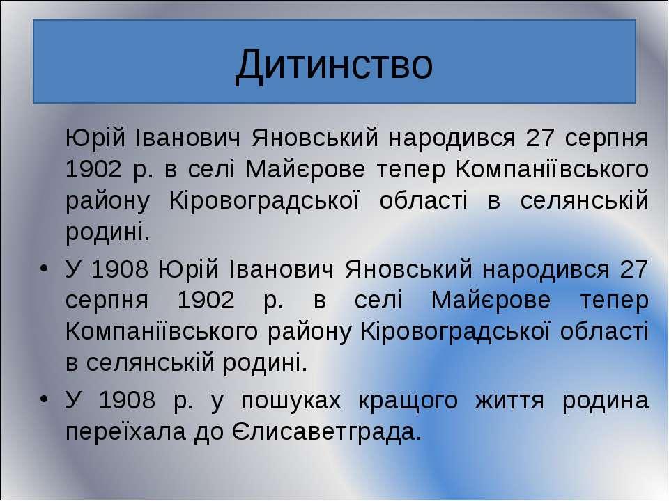 Дитинство Юрій Іванович Яновський народився 27 серпня 1902 р. в селі Майєрове...