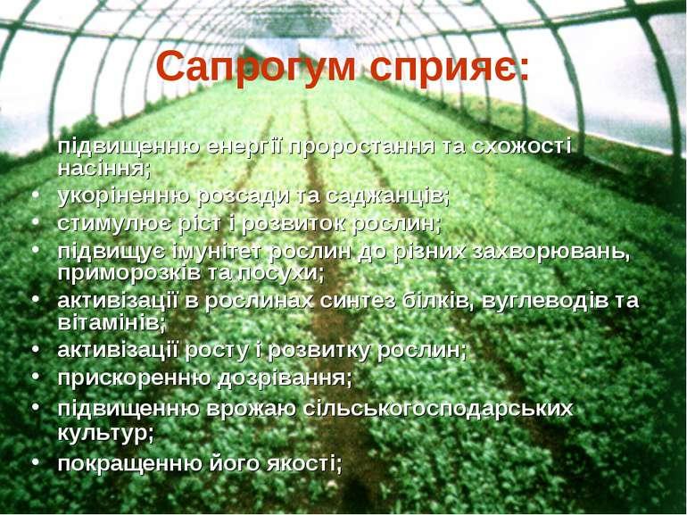 Сапрогум сприяє: підвищенню енергії проростання та схожості насіння; укорінен...