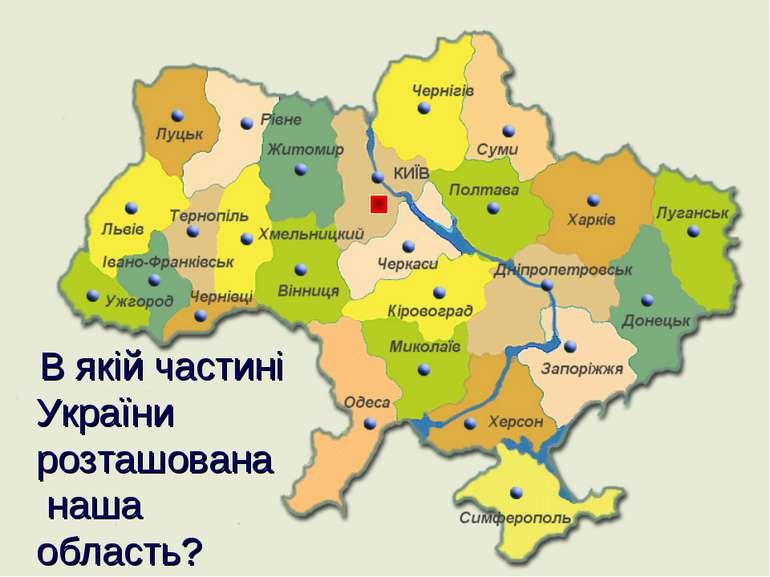 В якій частині України розташована наша область?