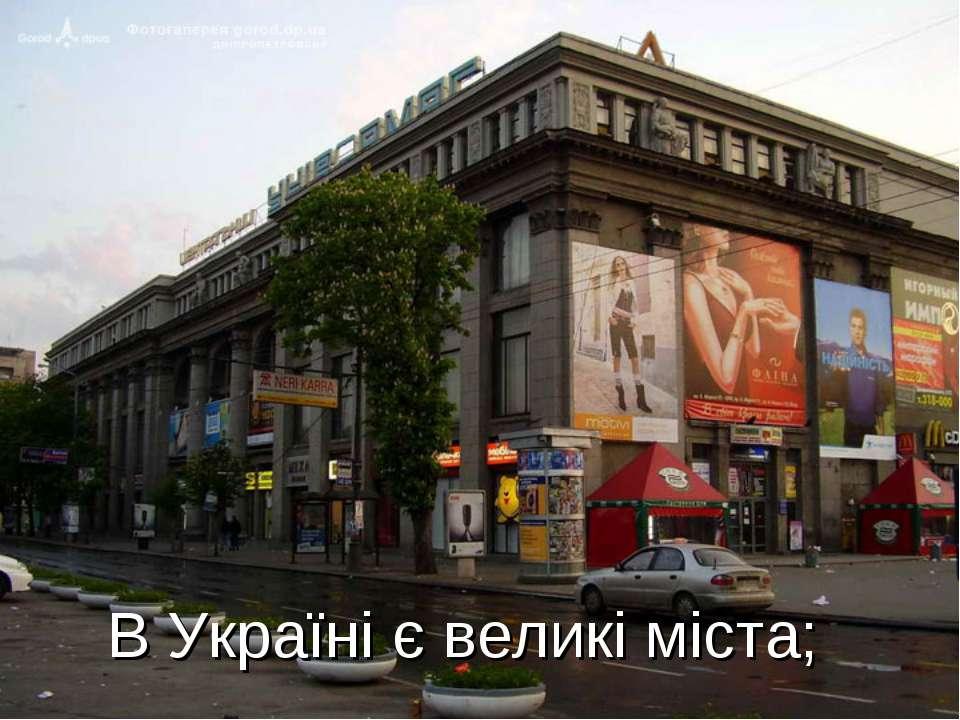 В Україні є великі міста;