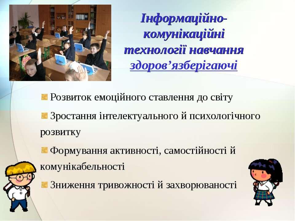 Інформаційно-комунікаційні технології навчання здоров'язберігаючі Розвиток ем...