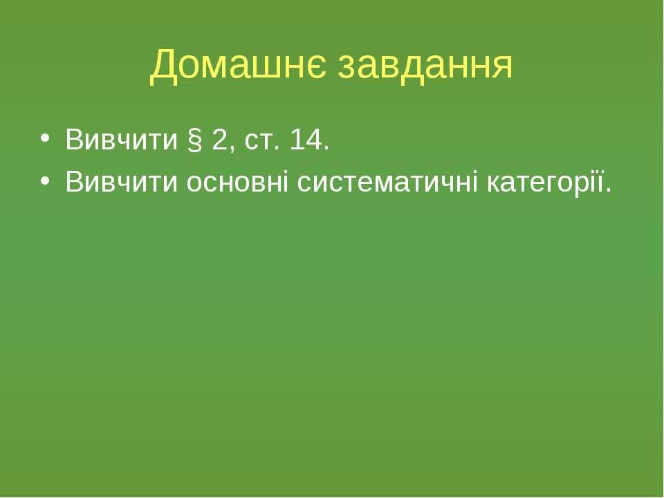 Домашнє завдання Вивчити § 2, ст. 14. Вивчити основні систематичні категорії.