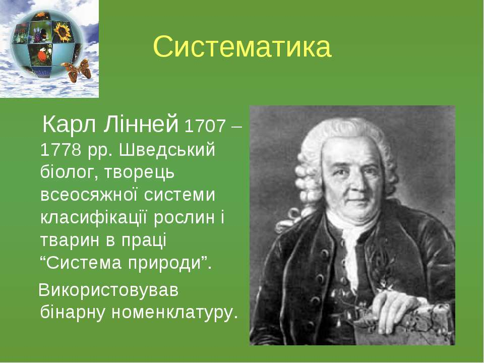 Систематика Карл Лінней 1707 – 1778 рр. Шведський біолог, творець всеосяжної ...