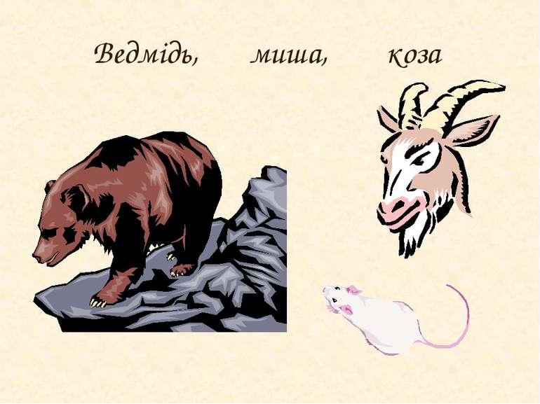 Ведмідь, миша, коза
