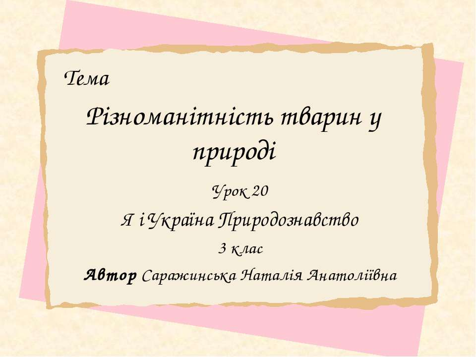 Різноманітність тварин у природі Урок 20 Я і Україна Природознавство 3 клас А...
