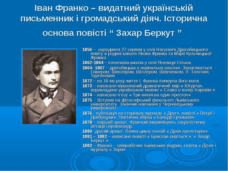 Іван Франко – видатний українській письменник і громадський діяч. Історична о...