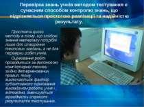 Перевірка знань учнів методом тестування є сучасним способом контролю знань, ...