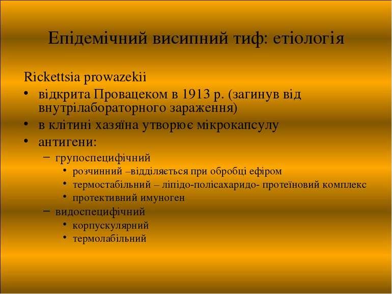 Епідемічний висипний тиф: етіологія Rickettsia prowazekii відкрита Провацеком...