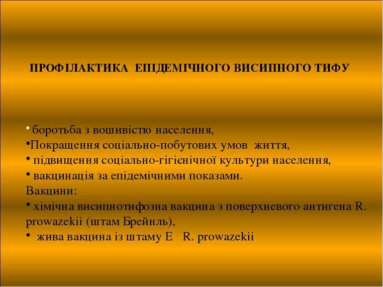 ПРОФІЛАКТИКА ЕПІДЕМІЧНОГО ВИСИПНОГО ТИФУ боротьба з вошивістю населення, Покр...
