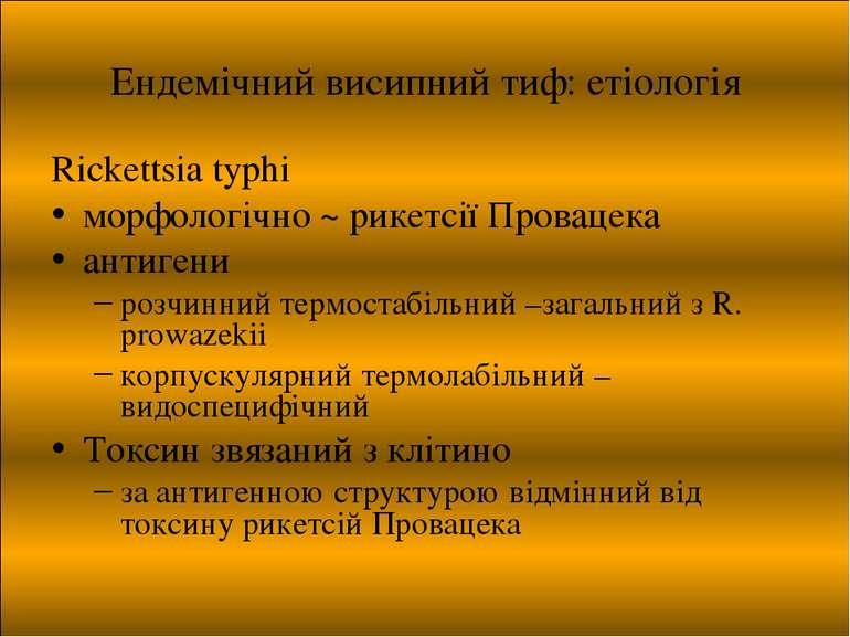 Ендемічний висипний тиф: етіологія Rickettsia typhi морфологічно ~ рикетсії П...