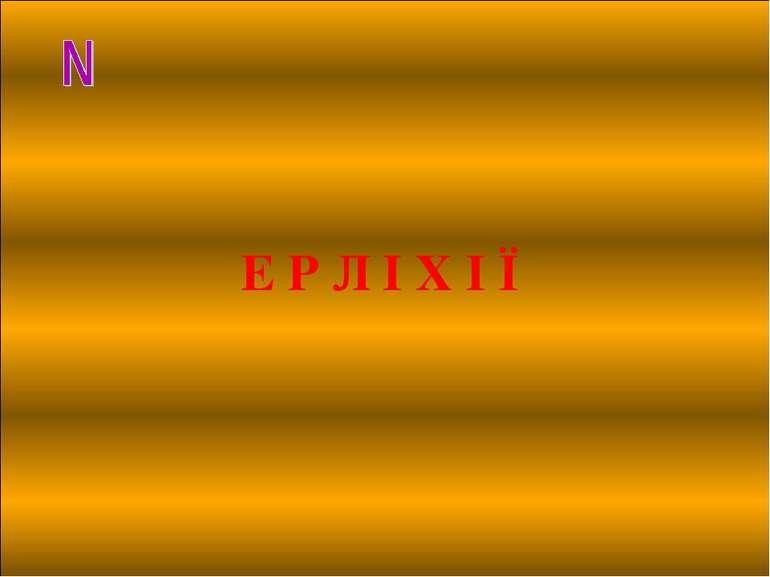 Е Р Л І Х І Ї