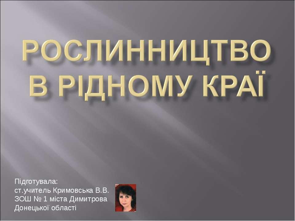 Підготувала: ст.учитель Кримовська В.В. ЗОШ № 1 міста Димитрова Донецької обл...