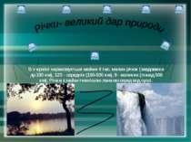 В Україні нараховується майже 4 тис. малих річок (завдовжки до 100 км), 123 –...