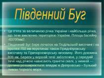 Це п'ята за величиною річка України і найбільша річка, що тече виключно терит...