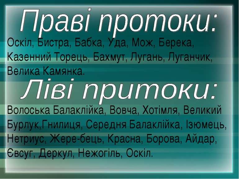 Оскіл, Бистра, Бабка, Уда, Мож, Берека, Казенний Торець, Бахмут, Лугань, Луга...