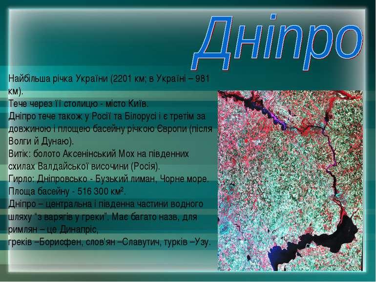 Найбільша річка України (2201 км; в Україні – 981 км). Тече через її столицю ...