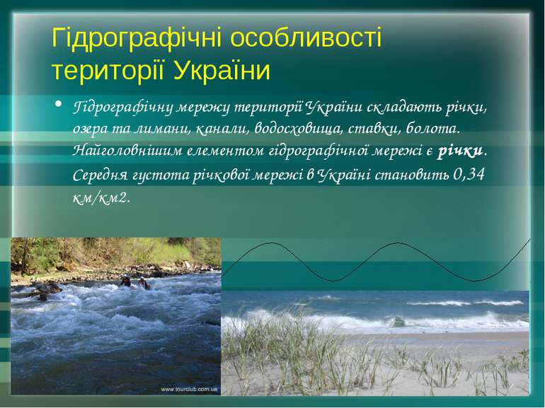 Гідрографічні особливості території України Гідрографічну мережу території Ук...
