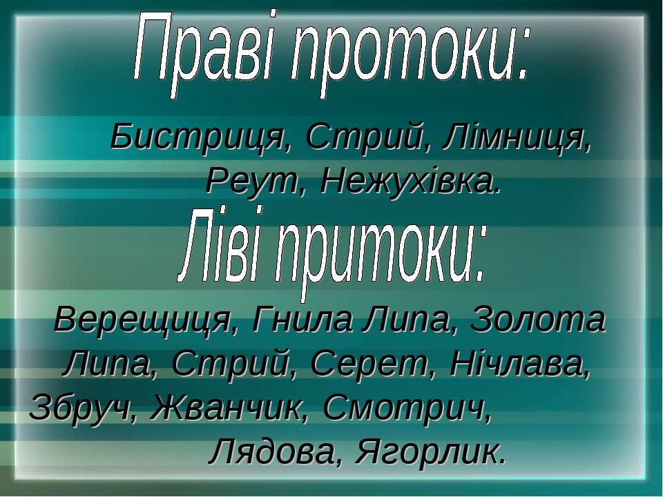 Бистриця, Стрий, Лімниця, Реут, Нежухівка. Верещиця, Гнила Липа, Золота Липа,...