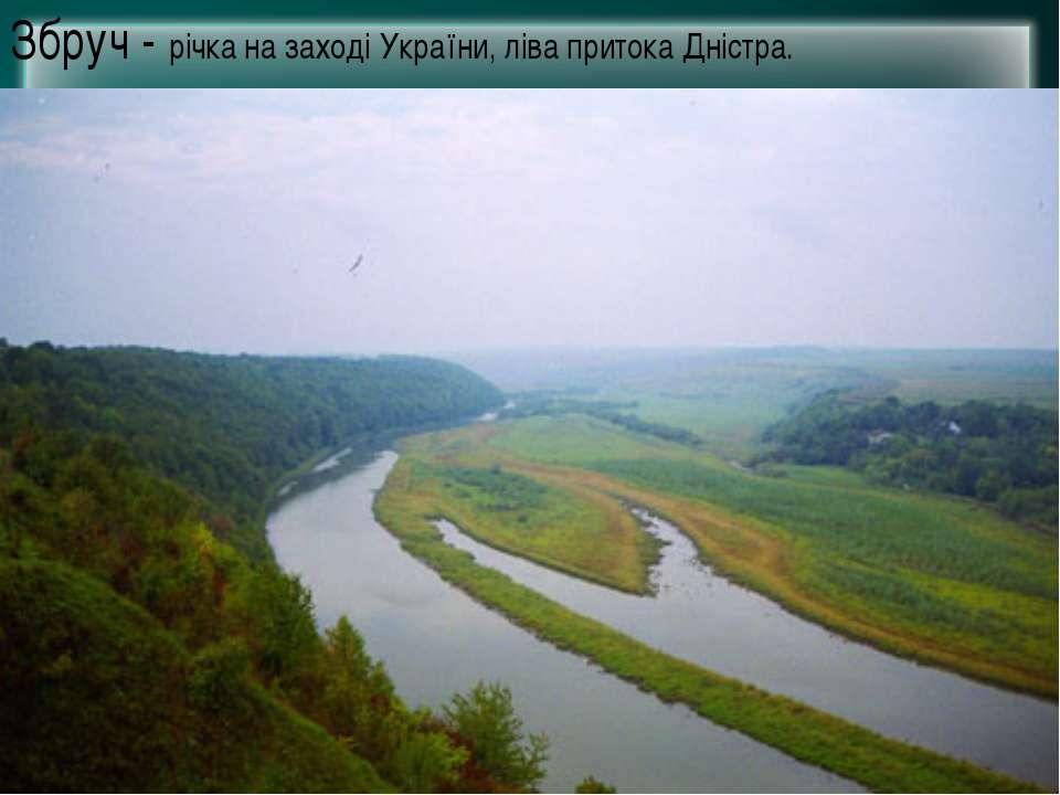 Збруч - річка на заході України, ліва притока Дністра.