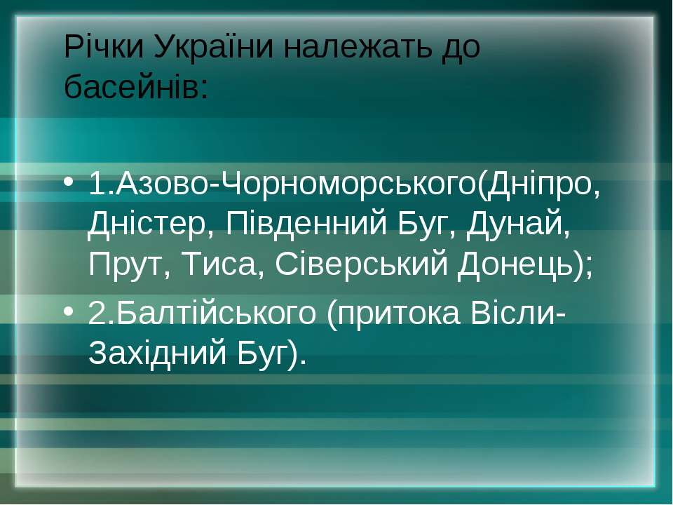 Річки України належать до басейнів: 1.Азово-Чорноморського(Дніпро, Дністер, П...