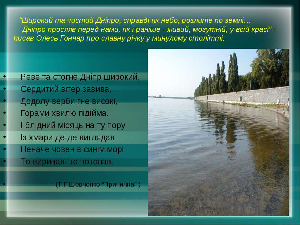 """""""Широкий та чистий Дніпро, справді як небо, розлите по землі… Дніпро просяяв ..."""