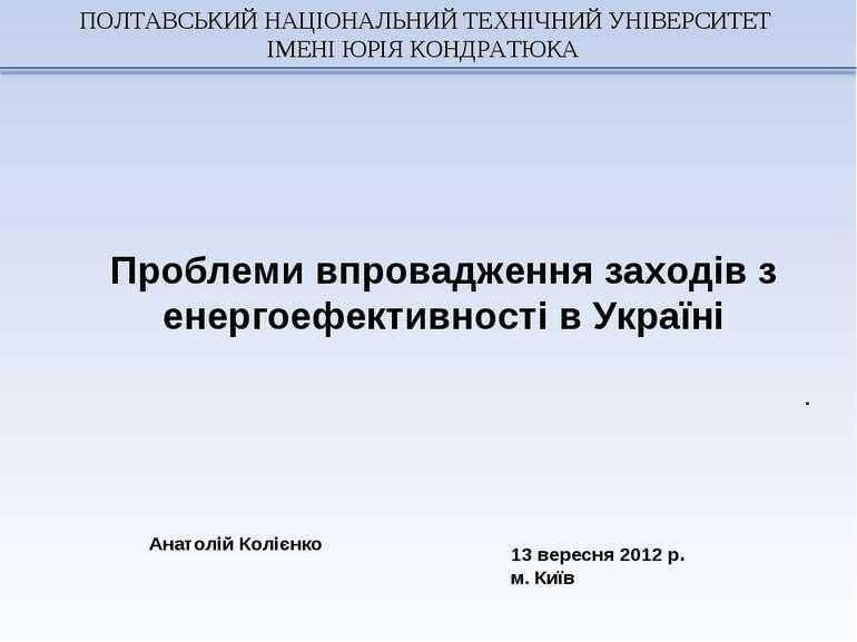Проблеми впровадження заходів з енергоефективності в Україні . Анатолій Коліє...