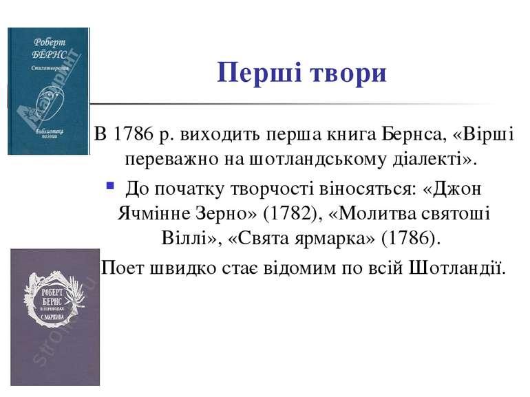 Перші твори В 1786 р. виходить перша книга Бернса, «Вірші переважно на шотлан...