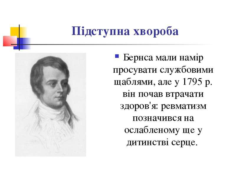 Підступна хвороба Бернса мали намір просувати службовими щаблями, але у 1795 ...