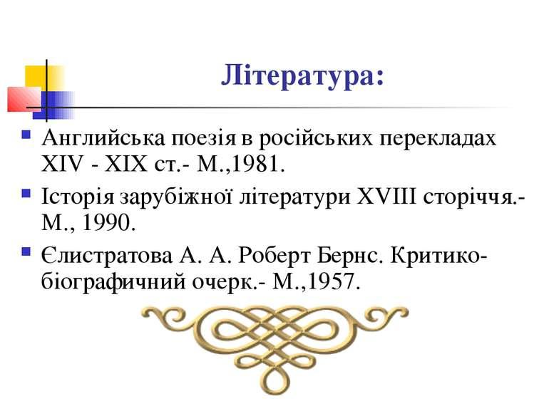 Література: Английська поезія в російських перекладах XIV - XIX ст.- М.,1981....