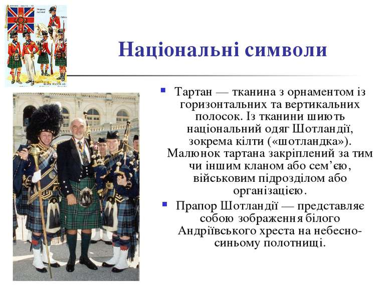 Національні символи Тартан — тканина з орнаментом із горизонтальних та вертик...
