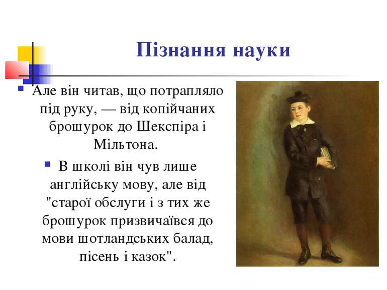 Пізнання науки Але він читав, що потрапляло під руку, — від копійчаних брошур...