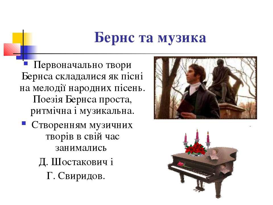 Бернс та музика Первоначально твори Бернса складалися як пісні на мелодії нар...
