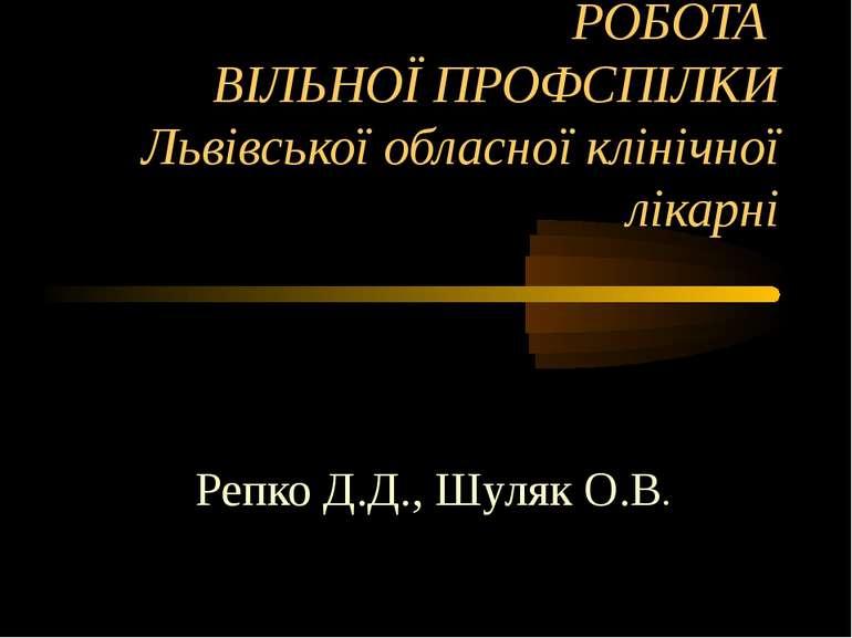 РОБОТА ВІЛЬНОЇ ПРОФСПІЛКИ Львівської обласної клінічної лікарні Репко Д.Д., Ш...