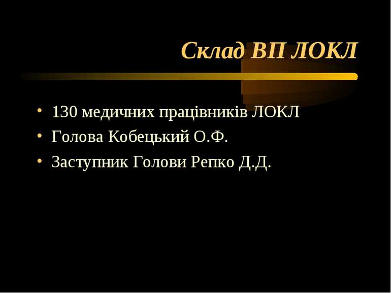 Склад ВП ЛОКЛ 130 медичних працівників ЛОКЛ Голова Кобецький О.Ф. Заступник Г...