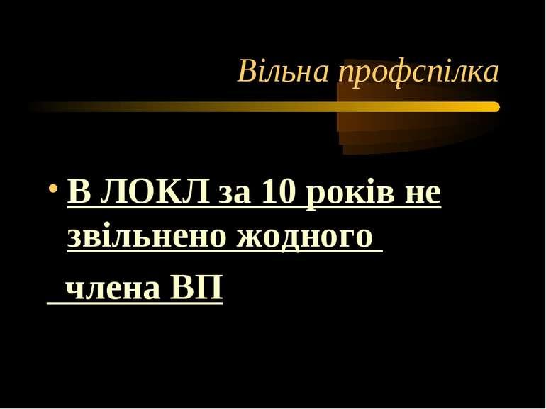 Вільна профспілка В ЛОКЛ за 10 років не звільнено жодного члена ВП