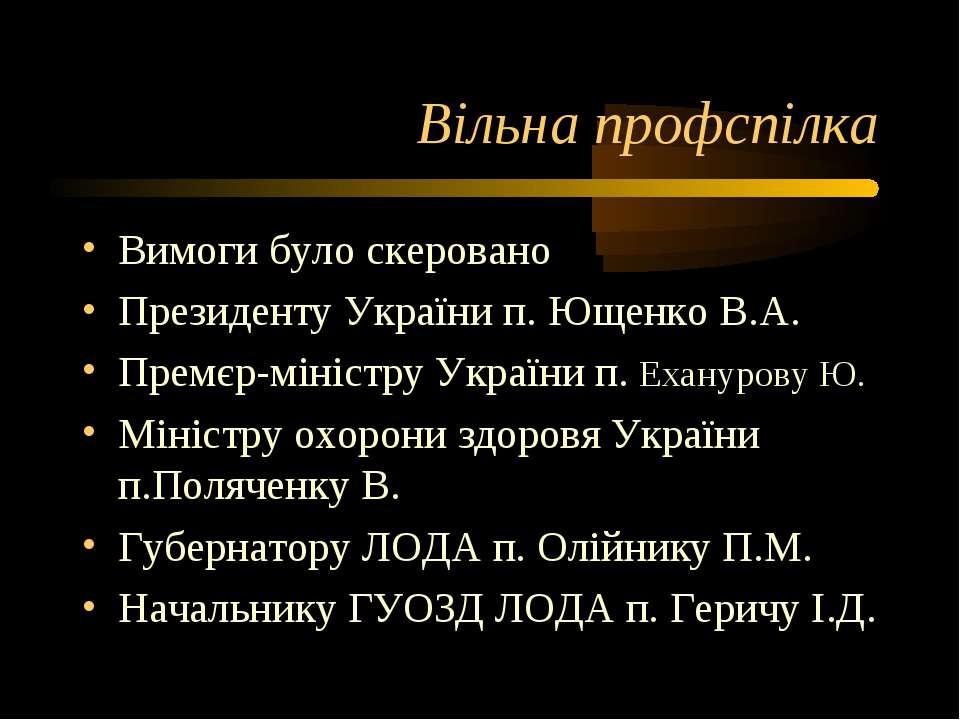 Вільна профспілка Вимоги було скеровано Президенту України п. Ющенко В.А. Пре...