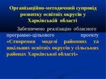 Організаційно-методичний супровід розвитку освітніх округів у Харківській обл...