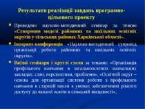 Результати реалізації завдань програмно-цільового проекту Проведено науково-м...