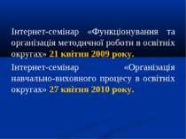 Інтернет-семінар «Функціонування та організація методичної роботи в освітніх ...