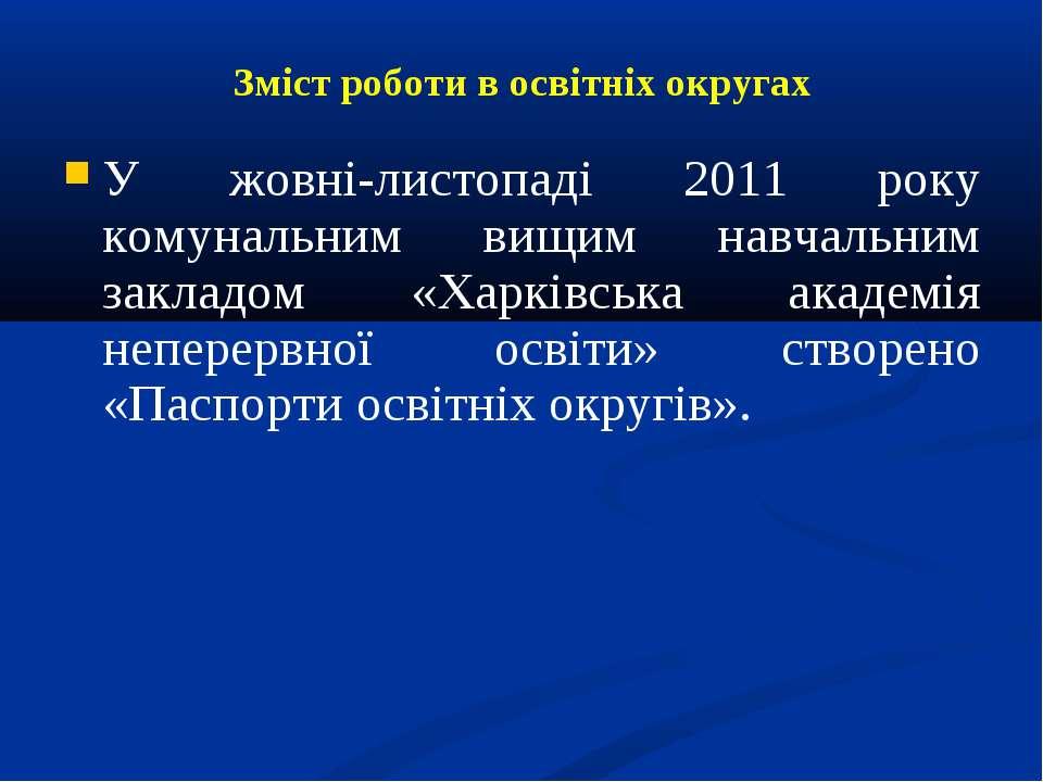 Зміст роботи в освітніх округах У жовні-листопаді 2011 року комунальним вищим...