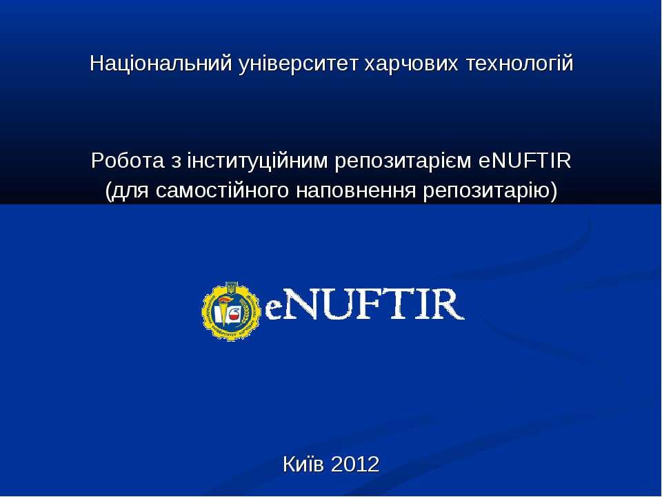Національний університет харчових технологій Робота з інституційним репозитар...